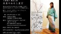 sakurakosan0318