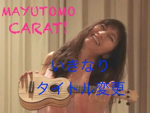 carat いきなり名前変更.001